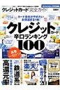 クレジットカ-ド完全ガイド クレジットカ-ド辛口ランキング100  /晋遊舎