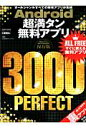 Android超満タン無料アプリ3000PERFECT ALLアプリDICTIONARY保存版  /晋遊舎