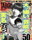 黄金のGT TABOO  vol.19 /晋遊舎