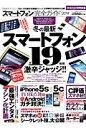 スマ-トフォン完全ガイド  2014 /晋遊舎