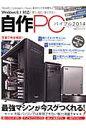 自作PCバイブル 買う・組む・強化する!! 2014 /晋遊舎