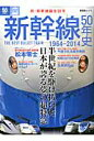 新幹線50年史 1964-2014  /晋遊舎