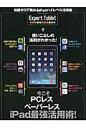 Expert Tablet 知識ゼロで読めるiPadハイレベル活用術  /晋遊舎