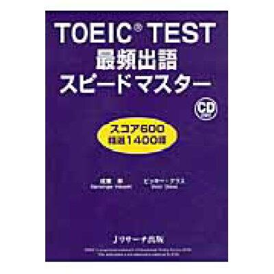 TOEIC TEST最頻出語スピ-ドマスタ- スコア600精選1400語  /Jリサ-チ出版/成重寿