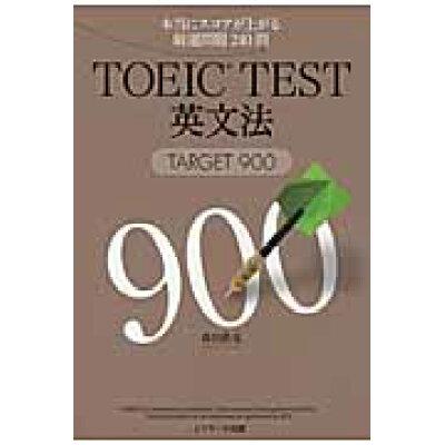 TOEIC TEST英文法TARGET900 本当にスコアが上がる厳選問題240問  /Jリサ-チ出版/森田鉄也