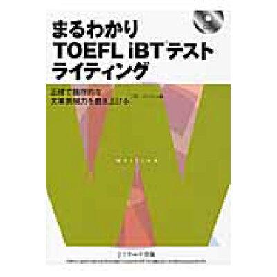 まるわかりTOEFL iBTテストライティング 正確で論理的な文章表現力を磨き上げる  /Jリサ-チ出版/パクサンジュン