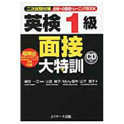 英検1級面接大特訓 二次試験対策  /Jリサ-チ出版/植田一三