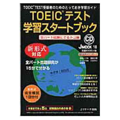 TOEICテスト学習スタ-トブック 新形式対応 全パ-ト試験にでるトコ編 /Jリサ-チ出版/Jリサ-チ出版