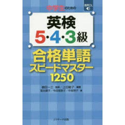 中学生のための英検5・4・3級合格単語スピ-ドマスタ-1250   /Jリサ-チ出版/上田敏子