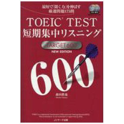 TOEIC(R)TEST短期集中リスニングTARGET600   NEW EDIT/Jリサ-チ出版/森田鉄也