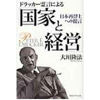ドラッカ-霊言による「国家と経営」 日本再浮上への提言  /幸福の科学出版/大川隆法