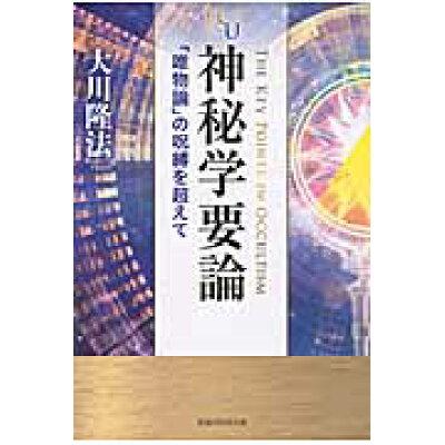神秘学要論 「唯物論」の呪縛を超えて  /幸福の科学出版/大川隆法