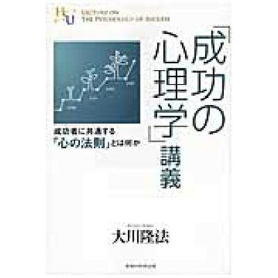 「成功の心理学」講義 成功者に共通する「心の法則」とは何か  /幸福の科学出版/大川隆法