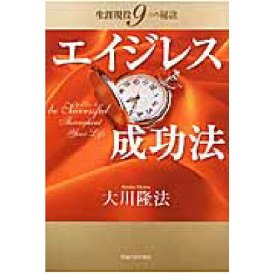 エイジレス成功法 生涯現役9つの秘訣  /幸福の科学出版/大川隆法