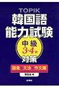 TOPIK韓国語能力試験中級3・4級対策  語彙・文法・作文編 /白帝社/李昌圭