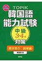 TOPIK韓国語能力試験中級3・4級対策  聞き取り・読解編 /白帝社/李昌圭