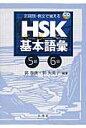 品詞別・例文で覚えるHSK基本語彙  5-6級 /白帝社/郭春貴