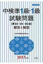 中検準1級・1級試験問題「第83・84・85回」解答と解説  2015年版 /白帝社/日本中国語検定協会