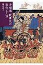 浄瑠璃・歌舞伎の舞台と上演   /森話社/鎌倉恵子