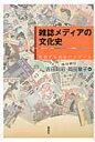 雑誌メディアの文化史 変貌する戦後パラダイム  /森話社/吉田則昭