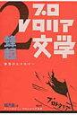 アンソロジー・プロレタリア文学 集団のエネルギー 2 /森話社/楜沢健