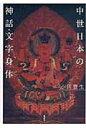 中世日本の神話・文字・身体   /森話社/小川豊生