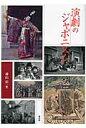 近代日本演劇の記憶と文化  5 /森話社/神山彰