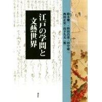 江戸の学問と文藝世界   /森話社/鈴木健一