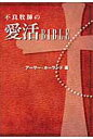 不良牧師の愛活BIBLE   /無双舎/ア-サ-・ホ-ランド