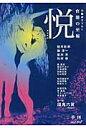 悦 官能の至福 vol.02 /無双舎
