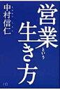 営業という生き方   /無双舎/中村信仁