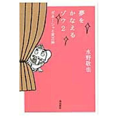 夢をかなえるゾウ  2 文庫版/飛鳥新社/水野敬也