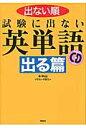 出ない順試験に出ない英単語  出る篇 /飛鳥新社/中山