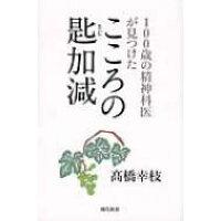 100歳の精神科医が見つけたこころの匙加減   /飛鳥新社/高橋幸枝