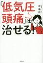「低気圧頭痛」は治せる!   /飛鳥新社/佐藤純