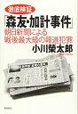 徹底検証「森友・加計事件」 朝日新聞による戦後最大級の報道犯罪  /飛鳥新社/小川榮太郎