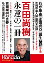 百田尚樹永遠の一冊 月刊Hanadaセレクション  /飛鳥新社/花田紀凱