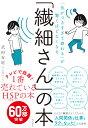 「繊細さん」の本 「気がつきすぎて疲れる」が驚くほどなくなる  /飛鳥新社/武田友紀