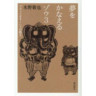 夢をかなえるゾウ 文庫版 3 /飛鳥新社/水野敬也