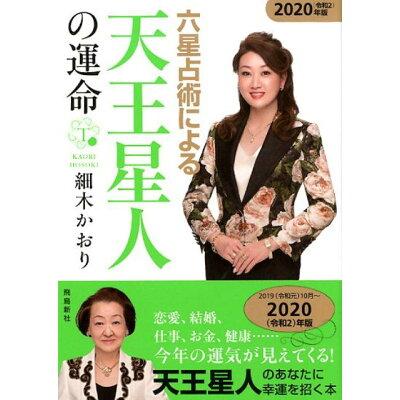 六星占術による天王星人の運命  2020年版 /飛鳥新社/細木かおり