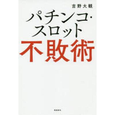 パチンコ・スロット不敗術   /飛鳥新社/吉野大観
