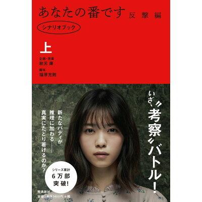 あなたの番です反撃編 シナリオブック 上 /飛鳥新社/秋元康