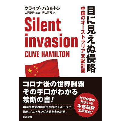 目に見えぬ侵略 中国のオーストラリア支配計画  /飛鳥新社/クライブ・ハミルトン