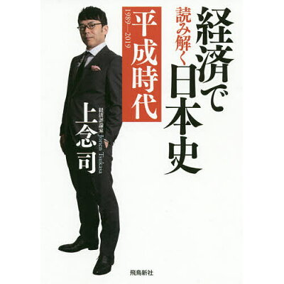 経済で読み解く日本史  6 文庫版/飛鳥新社/上念司