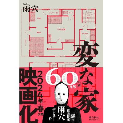 変な家   /飛鳥新社/雨穴