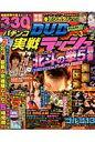 パチンコ実戦ラッシュDVD  vol.3 /一水社
