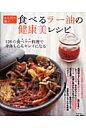 からだに効く食べるラ-油の健康美レシピ   /メディアソフト