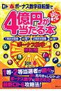 ロト6ボ-ナス数字回転盤で4億円が当たる本   /メディアソフト/向井健二