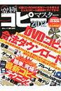 究極コピ-マスタ-  2012 /メディアソフト