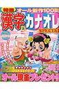 特選漢字カナオレSPECIAL  VOL.2 /メディアソフト